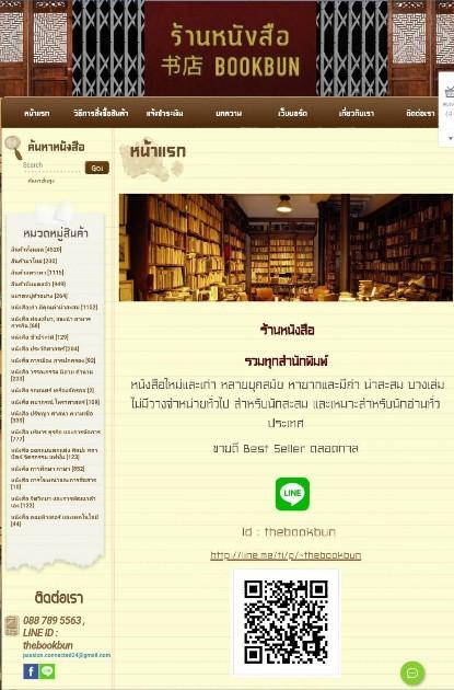 """""""Bookpanich.com""""  ร้านหนังสือออนไลน์ ตอบโจทย์ไลฟ์สไตล์คนรุ่นใหม่ ยุคดิจิทัล"""