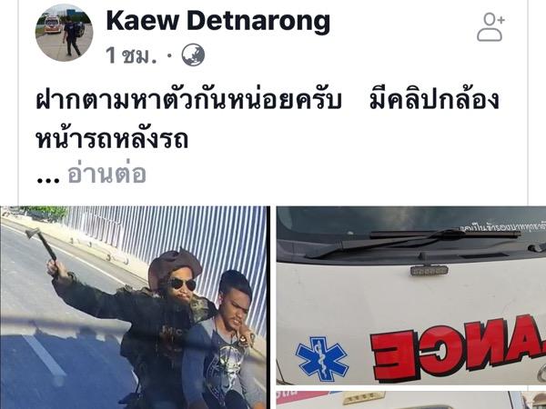รถพยาบาลยังไม่เว้นทนายดังโพสต์ภาพถูกวัยรุ่นใช้ขวานฟันรถตู้อาสามูลนิธิฯ ระบุฝากหาตัว