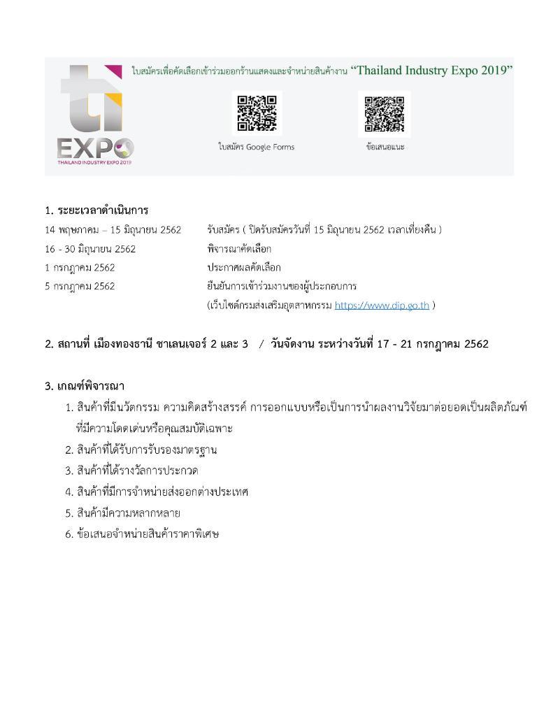 """กสอ. รับสมัครผปก. ร่วมงาน """"Thailand Industry Expo 2019"""""""