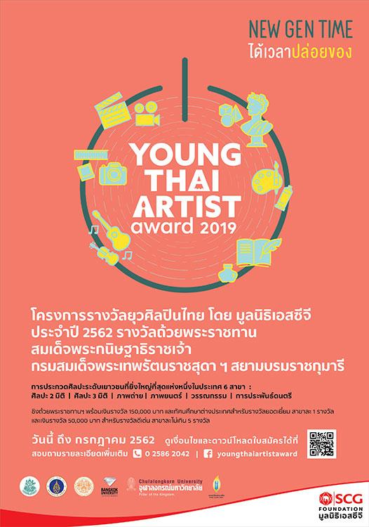 เอสซีจีชวนประชันไอเดียศิลป์ Young Thai Artist Award 2019 ชิงถ้วยพระราชทานสมเด็จพระเทพฯ