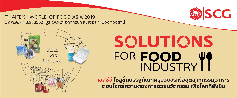 """28 พ.ค.–1 มิ.ย.นี้ พบโซลูชั่นบรรจุภัณฑ์เพื่ออุตสาหกรรมอาหาร จากเอสซีจี ในงาน """"THAIFEX 2019"""""""