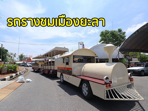 """สุดชิล! จัด """"รถราง"""" ให้ประชาชนนั่งชมถนนสุขยางค์ เที่ยวงานสมโภชศาลหลักเมืองยะลา"""