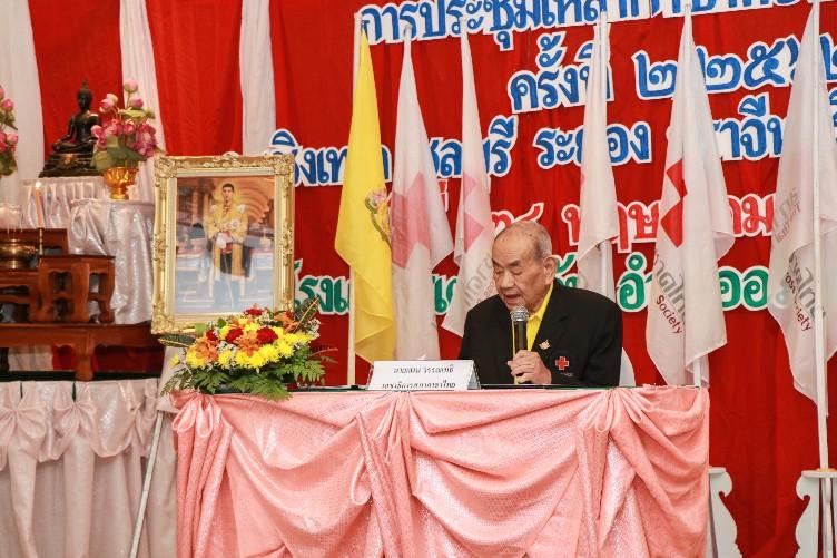 เลขาธิการสภากาชาดไทย เปิดประชุมคณะกรรมการเหล่ากาชาดจังหวัดภาค 3 ที่สระแก้ว