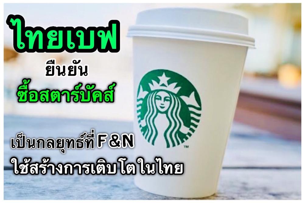 F&N ตอกย้ำการซื้อสตาร์บัคส์ สร้างแกร่งทางธุรกิจในไทย