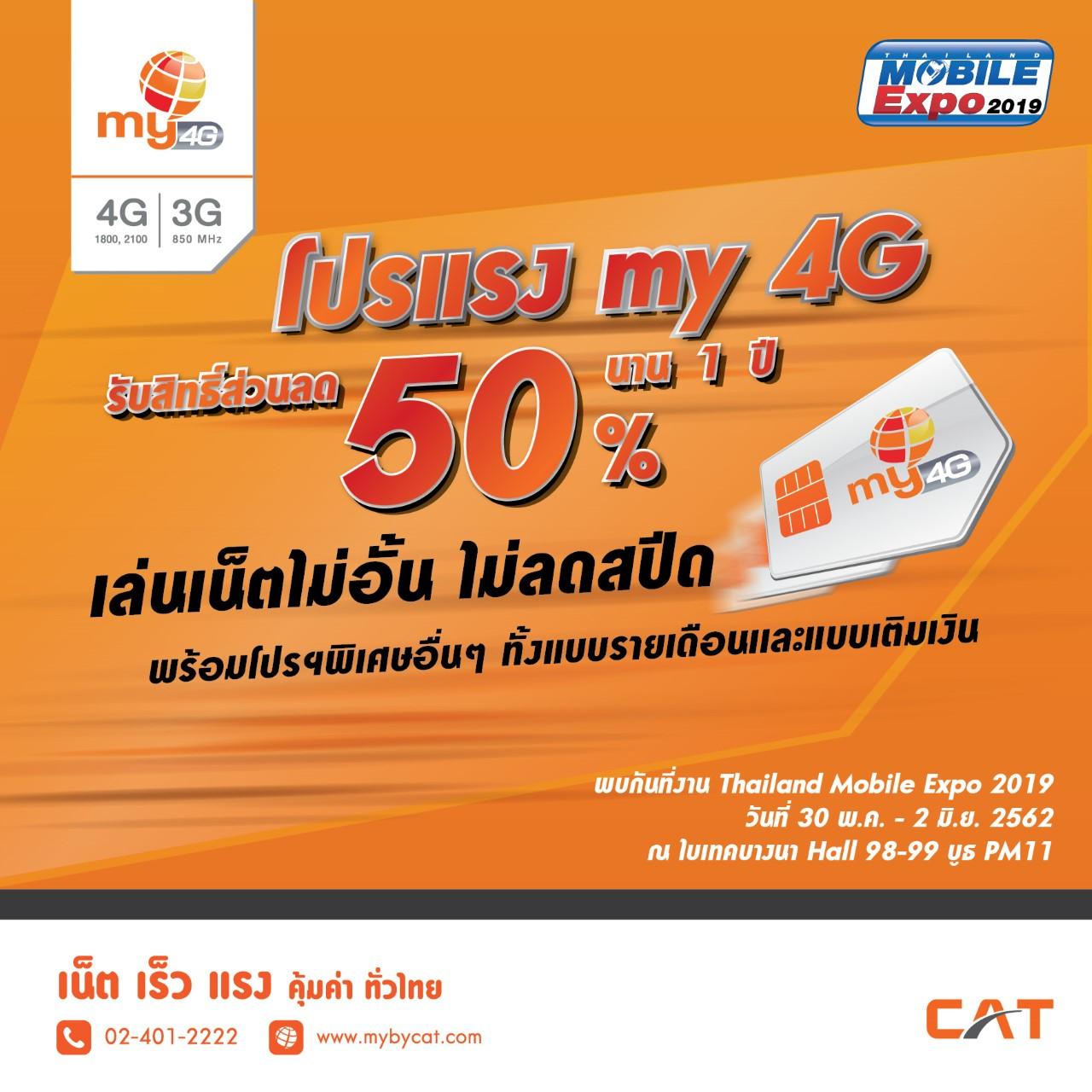 my by CAT ขนโปรเด็ด 3 สไตล์สุดคุ้ม ในงานไทยแลนด์ โมบาย เอ็กซ์โป 2019