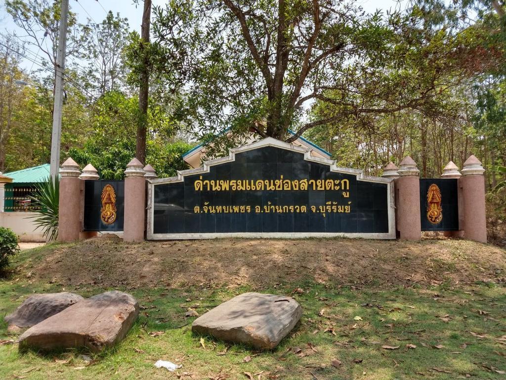 """""""พาณิชย์""""ชี้ไทยมีโอกาสเพิ่มการค้า ลงทุน ท่องเที่ยวกับกัมพูชา หาก """"ช่องสายตะกู"""" เป็นจุดผ่านแดนถาวร"""