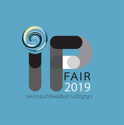 """""""พาณิชย์""""คัด 8 สุดยอดสิ่งประดิษฐ์ฝีมือคนไทย โชว์ในงาน IP Fair 2019"""