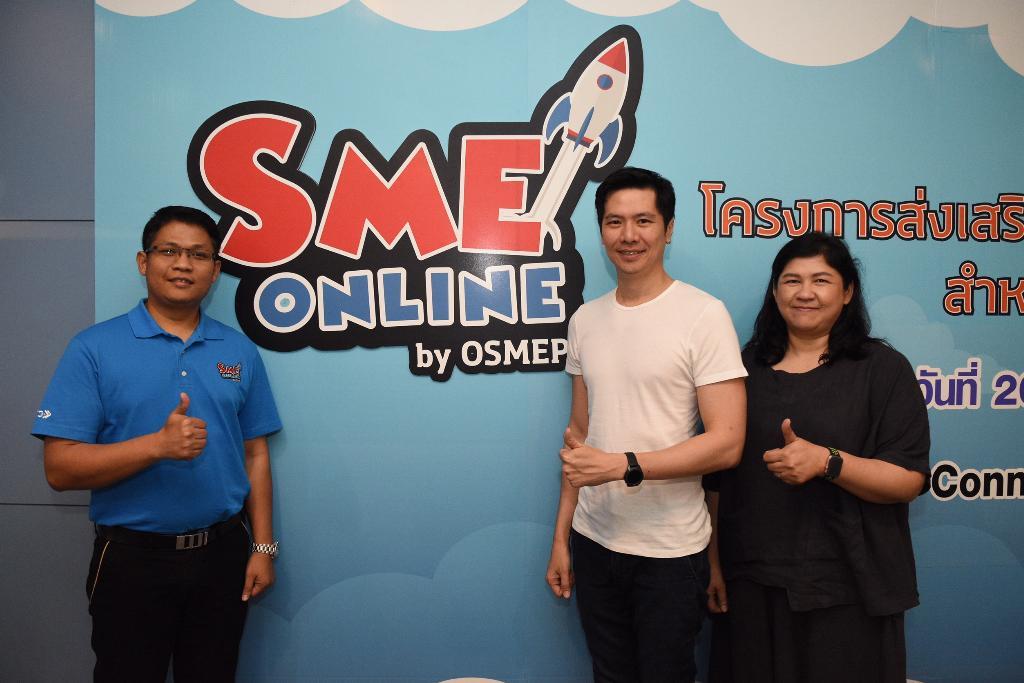 SME พร้อมลุยตลาดออนไลน์