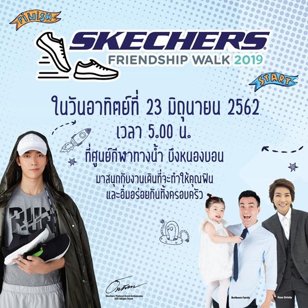 """""""ตั๊ก บริบูรณ์"""" ชวนครอบครัวคนรักสุขภาพ ร่วมกิจกรรม """"SKECHERS Friendship Walk  2019"""""""