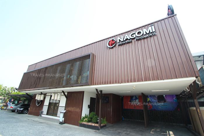 """ด้านหน้าร้าน """"Nagomi Japanese Restaurant"""""""