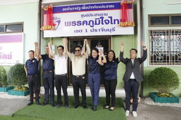"""ปูดอีก!ภูมิใจไทยล็อกเก้าอี้รมต.ให้ผู้กว้างขวางเมืองปราจีน หวั่นเพิ่มจุดอ่อนรัฐบาล """"ลุงตู่"""""""