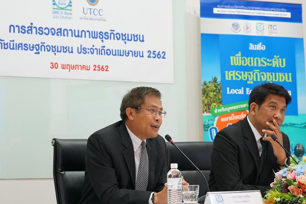 ม.หอการค้าไทย เผยผลสำรวจสถานภาพธุรกิจชุมชนยังขาดงินทุน เตรียมส่ง SME D Bank เสริมแกร่ง
