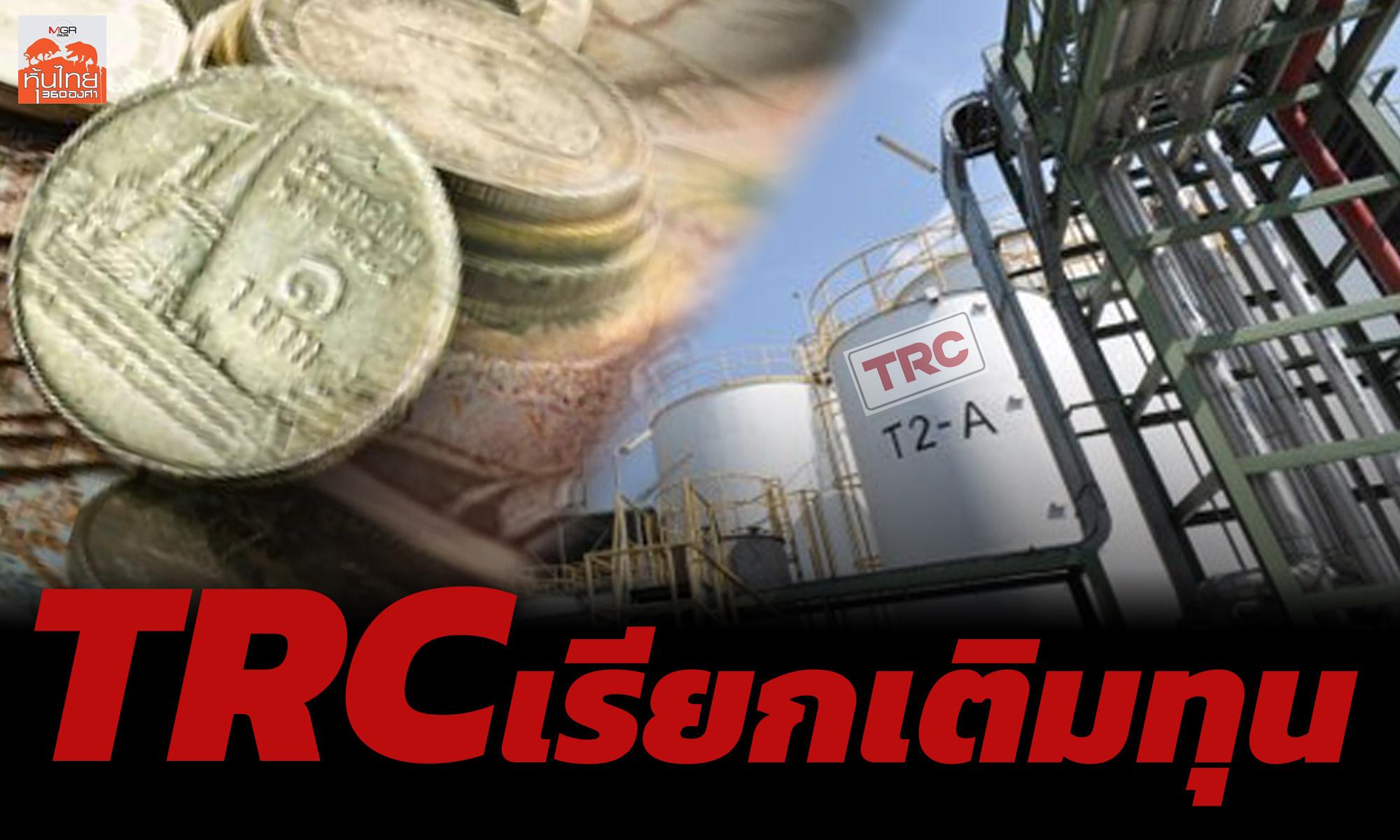 TRC เรียกเติมทุน / สุนันท์ ศรีจันทรา