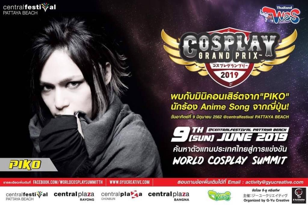 Cosplay Grand Prix 2019 จัดประกวดแต่งคอสเพลย์หาตัวแทนประเทศไทยไปแข่งขัน ณ ประเทศญี่ปุ่น