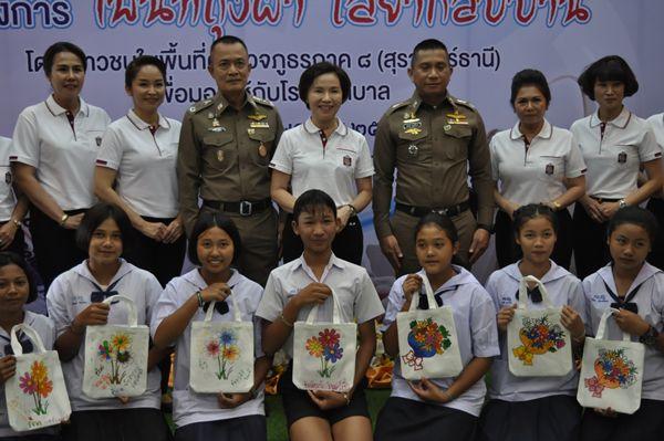สมาคมแม่บ้านตำรวจ ชวนนักเรียนร่วมรณรงค์ใช้ถุงผ้าใส่ยากลับบ้าน