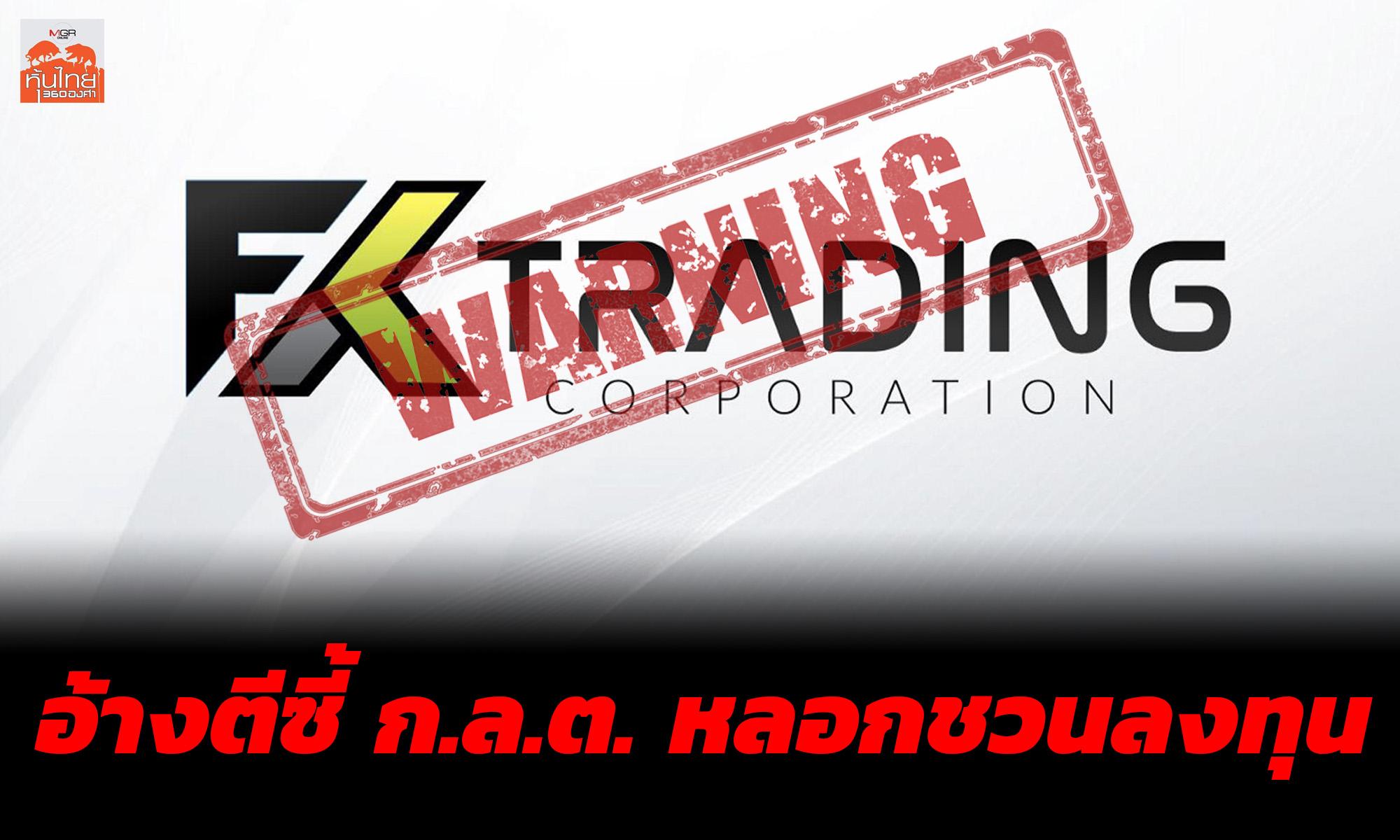 """""""FX Trading Corporation"""" อ้างตีซี้ ก.ล.ต. หลอกชวนลงทุน"""