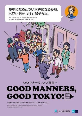 ภาพจาก http://www.metrocf.or.jp/