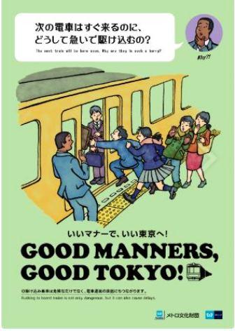 ภาพจาก http://www.metrocf.or.jp