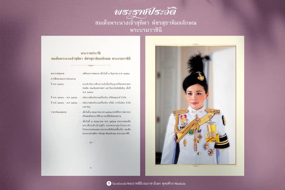 ในหลวง โปรดเกล้าฯ พระราชทานพระราชประวัติพระราชินี เนื่องในวันเฉลิมพระชนมพรรษา 3 มิ.ย.
