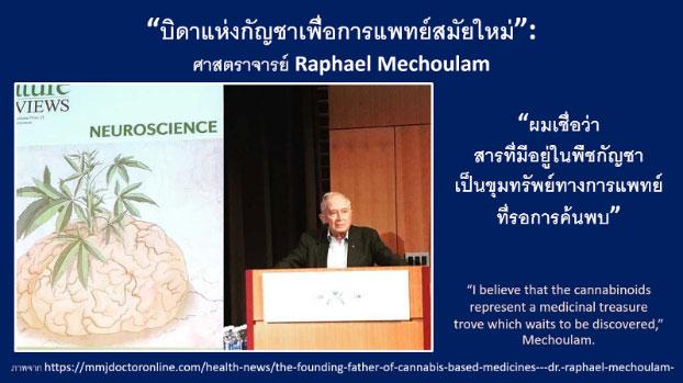 """มารู้จัก """"บิดาแห่งกัญชาเพื่อการแพทย์สมัยใหม่"""" : ศาสตราจารย์ Raphael Mechoulam / ประสาท มีแต้ม"""