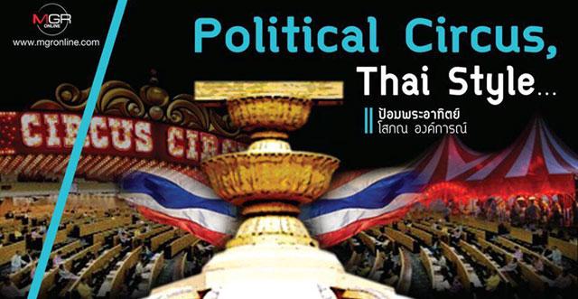 Political Circus, Thai Style…