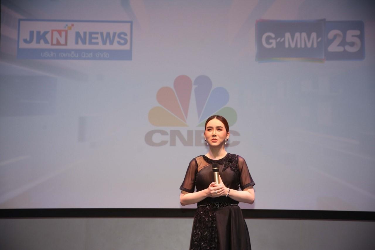 JKN News ร่วมทุน GMM25 เดินหน้าคอนเทนต์ข่าว CNBC ออกอากาศ 1 ก.ค.นี้