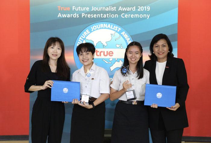 ประกาศผู้ชนะโครงการ 'นักข่าวแห่งอนาคตทรู' ปีที่ 17 พาเยาวชนเปิดประสบการณ์ข่าวระดับโลก