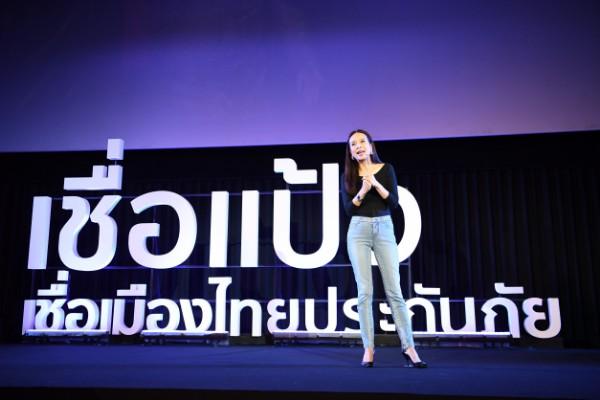 """มาดามแป้งมาร์เก็ตติ้ง """"Believe""""เชื่อแป้งเชื่อเมืองไทยประกันภัย"""