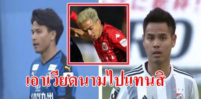 """สุดเนียน! ด่านักเตะไทยสกปรก จี้ทีมเจลีกปล่อย """"ธีราทร-ฐิติพันธ์"""" รับแข้ง """"เหงียน"""" เสียบ"""