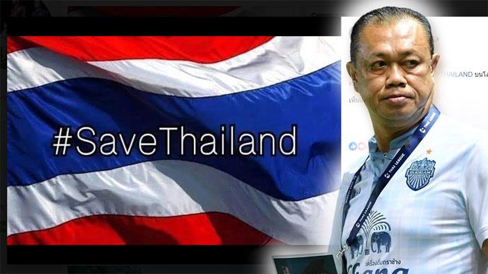 """""""เนวิน""""เดือด! ติดแฮชแท็ก #SAVETHAILAND  โต้พวกแช่งชาติ ถามกลับ""""ประเทศไทยทำผิดอะไร"""