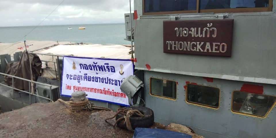 ทัพเรือภาค 1 สั่งเรือหลวงทองแก้ว นำน้ำจืด 50,000 ลิตรช่วยชาวเกาะล้าน