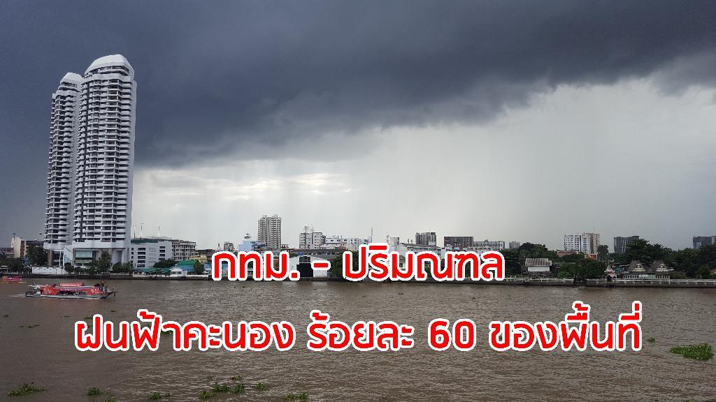จะออกไปไหนอย่าลืมพกร่ม!! กลาง-ตะวันออก-ใต้ ฝนยังตกหนัก กทม.-ปริมณฑล มีฝน 60% ของพื้นที่