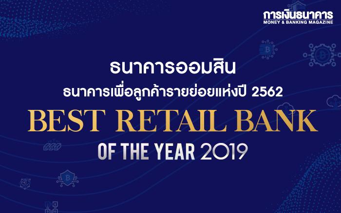 ธนาคารออมสินคว้าแชมป์ Best Retail Bank of the Year 2019