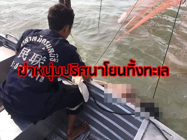 ฆ่าหนุ่มปริศนาเปลือยกายโยนทิ้งทะเล ชาวประมงเมืองคอนผงะเจอศพติดเครื่องมือ