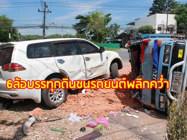 6 ล้อบรรทุกดินเสียหลักชนรถยนต์ กู้ภัยพัทลุงเร่งช่วยคนขับติดภายในอาการสาหัส