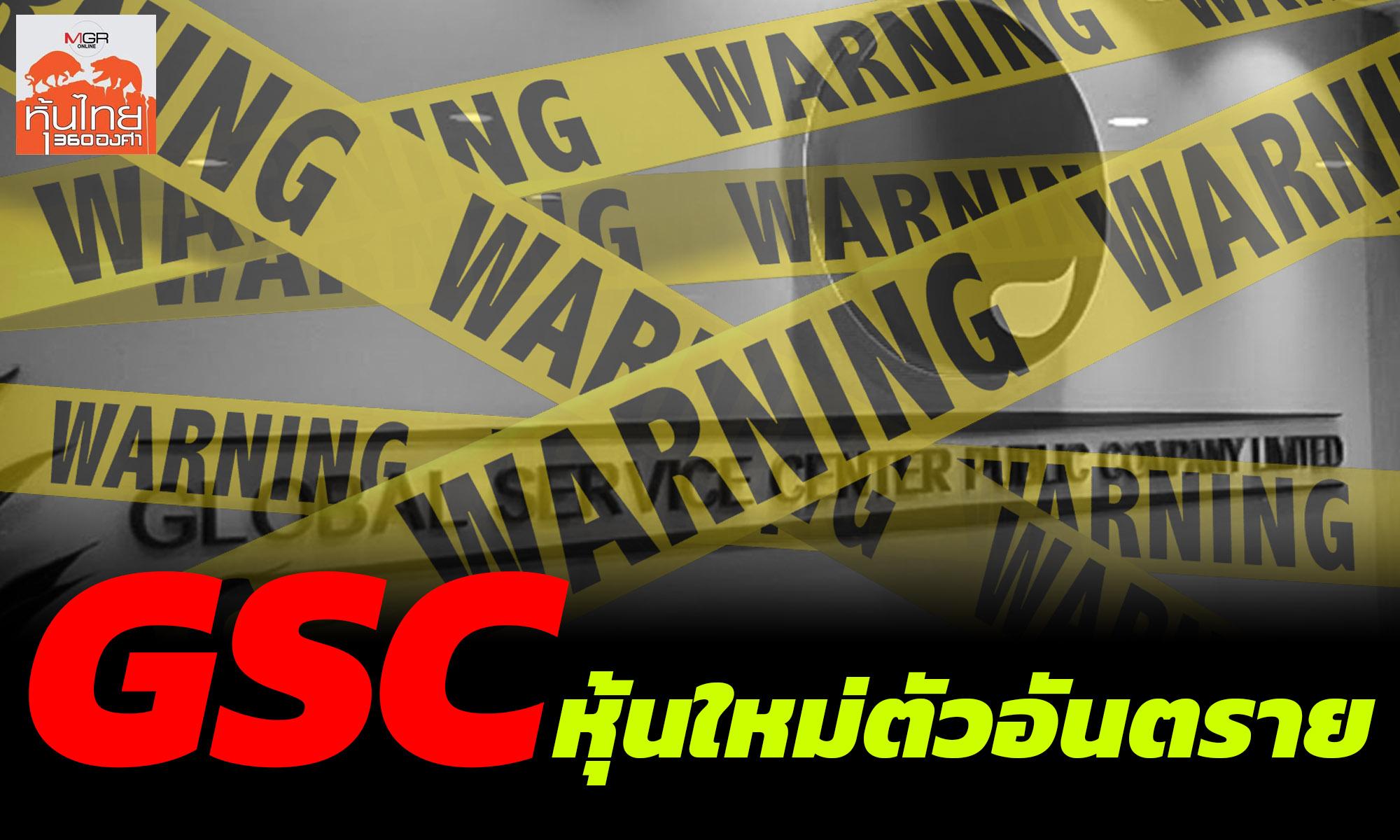 GSC..หุ้นใหม่ตัวอันตราย / สุนันท์ ศรีจันทรา