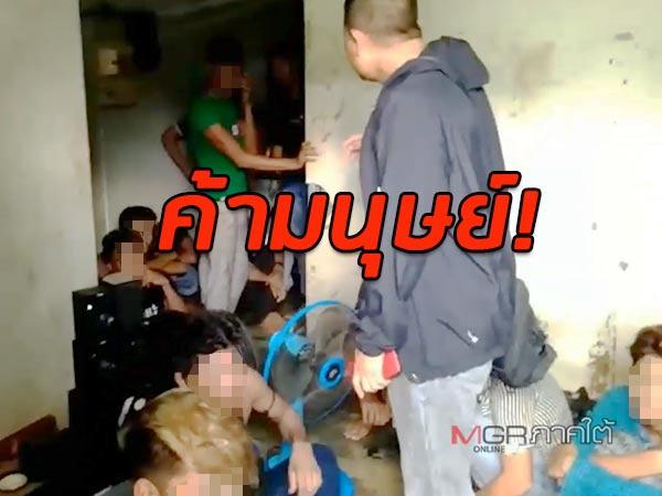ทลายแกงค์ค้ามนุษย์! ซุก 38 ชีวิตอัดแน่นในบ้านเช่า เตรียมส่งเข้ามาเลย์