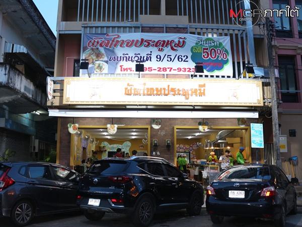 ร้านผัดไทยประตูหมี ตั้งอยู่ในซอยระหว่างร้านราดหน้าคุณจี๊ดกับทางออกช้อปปิ้งเซ็นเตอร์ เขตเทศบาลนครภูเก็ต
