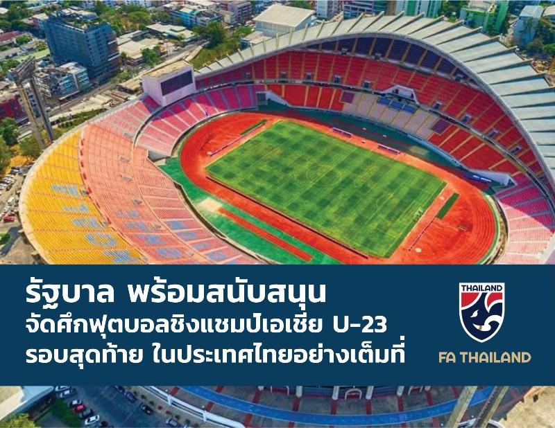 """รัฐบาล ยัน ส่ง """"บิ๊กป้อม"""" ช่วยดูแลจัดการเจ้าภาพ U-23 ชิงแชมป์เอเชีย เต็มที่"""