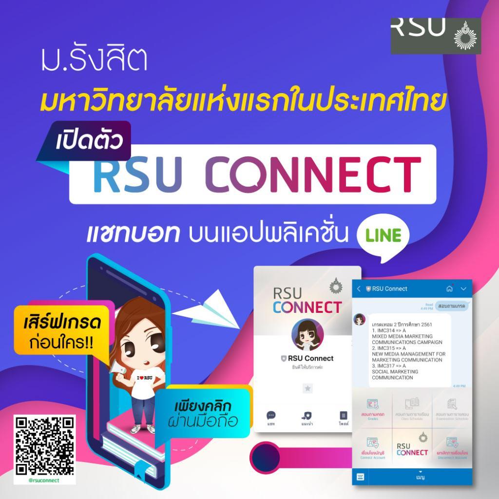 ม.รังสิต มหาวิทยาลัยแห่งแรกในประเทศไทย เปิดตัว RSU Connect แชตบอทบนแอปพลิเคชันไลน์ เสิร์ฟเกรดก่อนใครเพียงคลิกผ่านมือถือ
