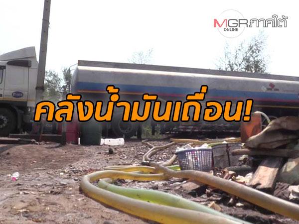 """กระจายตั้ง """"คลังน้ำมันเถื่อน"""" ใน 5 หัวเมืองใหญ่ชายแดนไทย-มาเลย์สู้ศึกราคาน้ำมันขาลง"""