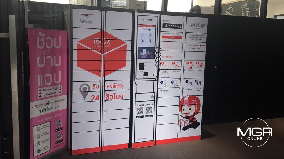 """""""ไปรษณีย์ไทย"""" ใช้เครือข่าย """"บอกซ์ 24"""" เสริมทัพ iBOX ส่งพัสดุได้ 24 ชั่วโมง เริ่มต้น 40 บาท"""