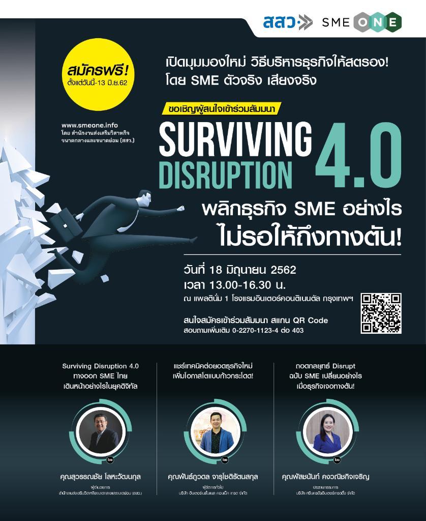 สัมมนา Surviving Disruption 4.0 พลิกธุรกิจ SME อย่างไร ไม่รอให้ถึงทางตัน!