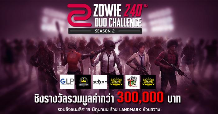 """นัดชิง """"ZOWIE 240Hz DUO CHALLENGE Season 2"""" 15 มิ.ย. ณ LANDMARKห้วยขวาง"""
