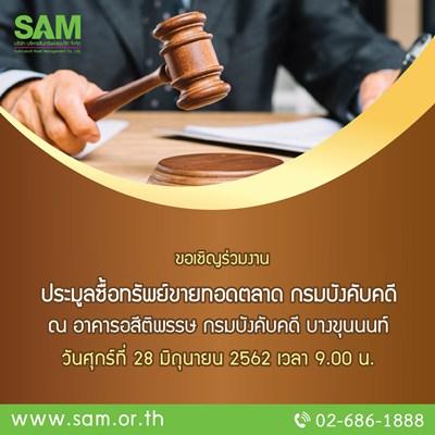 SAMดึงทรัพย์ลอตใหญ่ร่วมงานขายทอดตลาดกรมบังคับคดี
