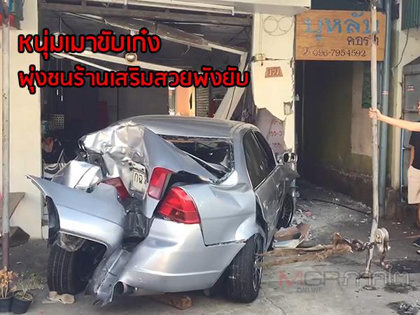 หนุ่มเมาขับเก๋งพุ่งข้ามเลนชนร้านเสริมสวยพังยับทั้งรถและร้าน บาดเจ็บ 3 ราย