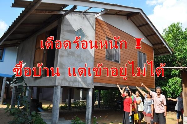 ชาวบ้านเดือดร้อนหนักถูกหลอกให้ซื้อบ้านแต่เข้าอยู่ไม่ได้ สูญเงินคนละหลายแสน