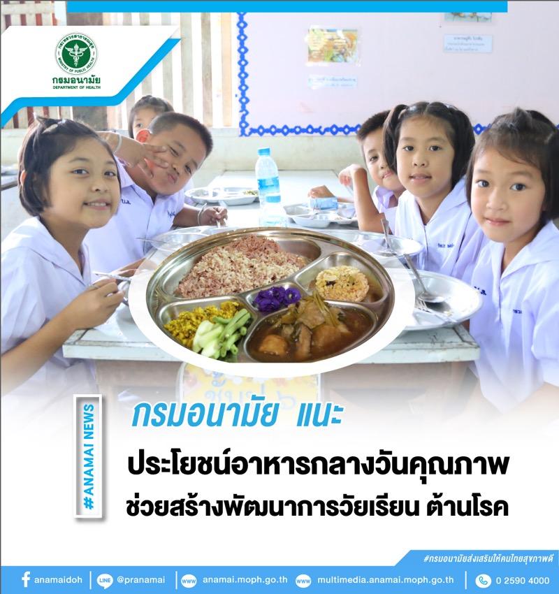 กรมอนามัย ชี้ ประโยชน์อาหารกลางวันคุณภาพ ช่วยสร้างพัฒนาการวัยเรียน-ต้านโรค