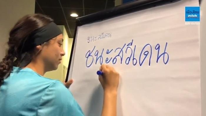 """(คลิป) น่ารัก """"มิรานด้า"""" เขียนภาษาไทย ทำนาย """"ชบาแก้ว"""" เฉือนไวกิ้ง"""