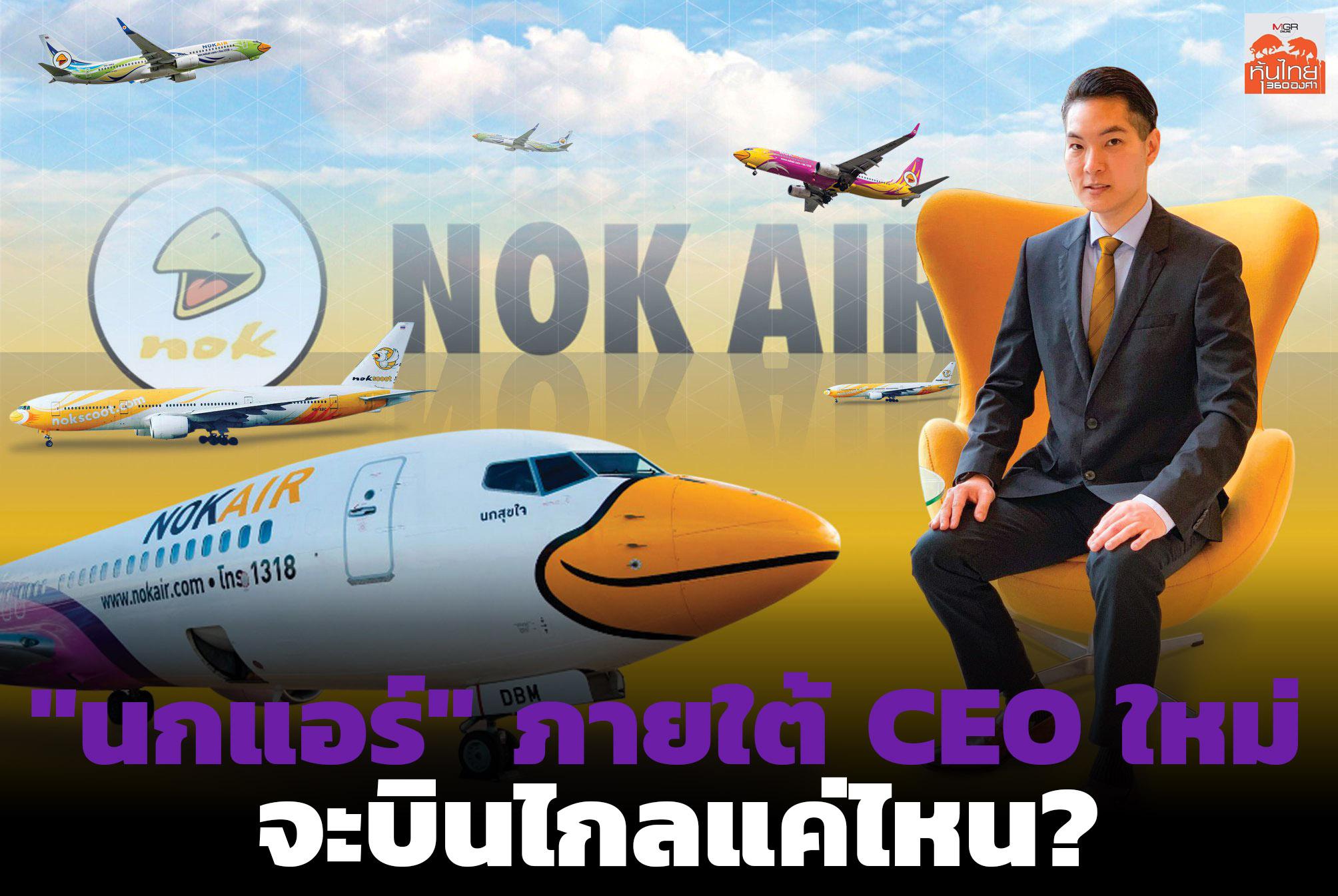 """""""นกแอร์"""" ภายใต้ CEO ใหม่ จะบินไกลแค่ไหน"""